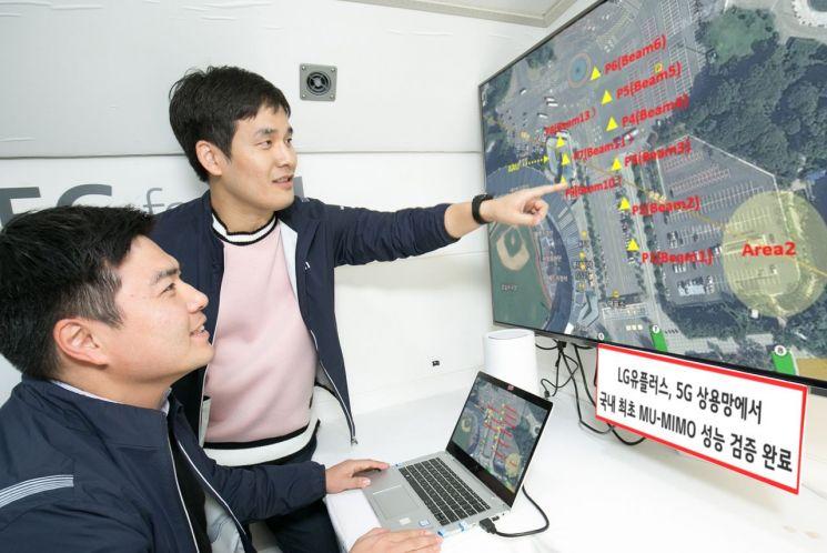 LGU+, 5G망에서 국내최초 MU-MIMO 성능 검증