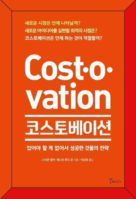 [신간안내]'사고 싶은 컬러 팔리는 컬러'·'코스토베이션' 外
