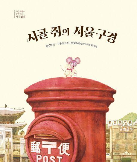 [신간안내]'시골 쥐의 서울 구경'