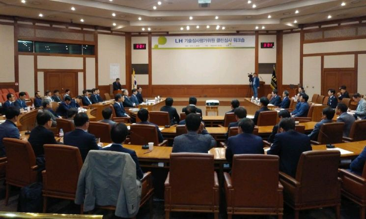 LH, 올해 11조8000억원 공사에 '클린심사' 워크숍 개최