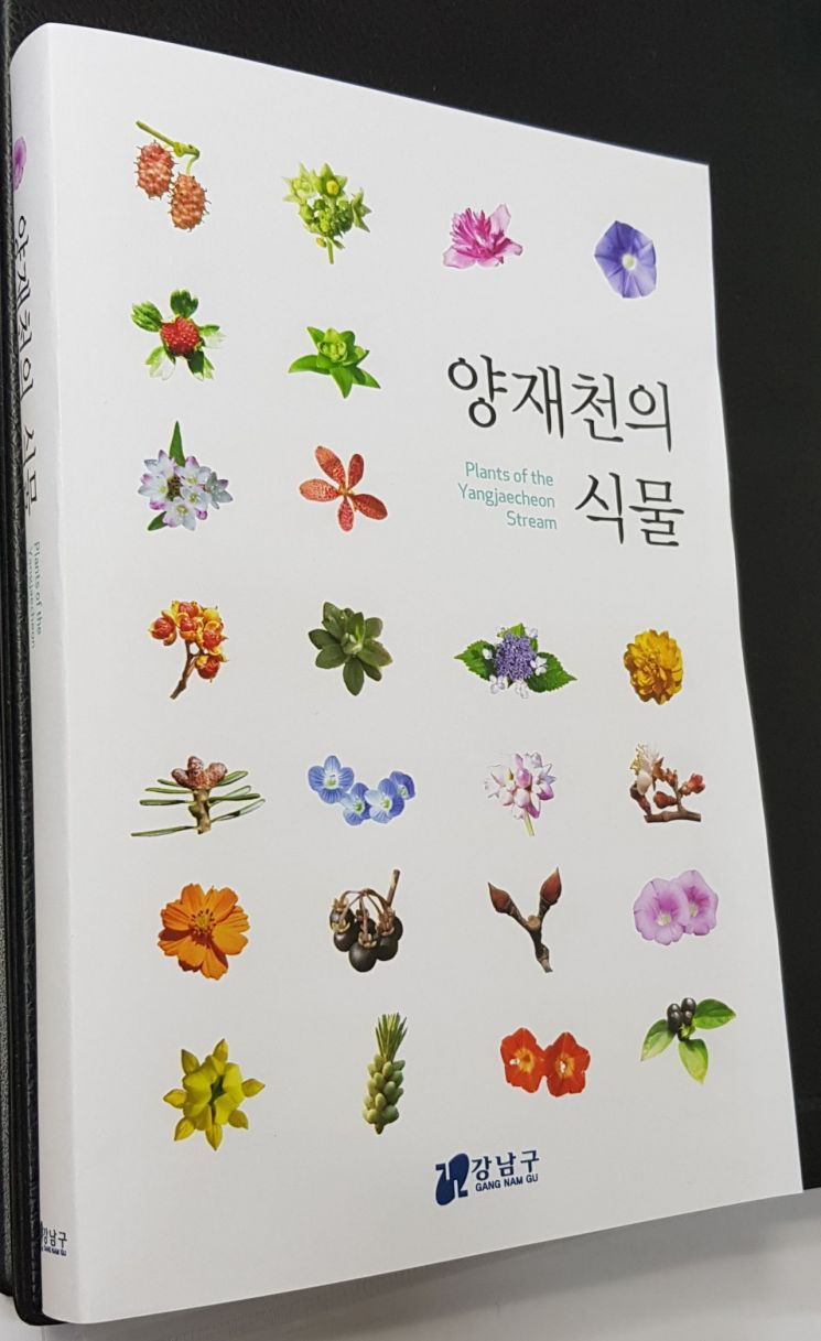강남구, 386종 담은 '양재천의 식물' 발간
