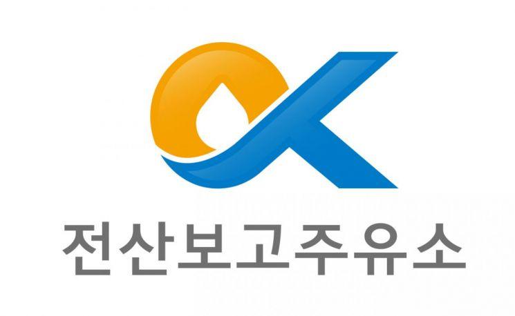석유관리원, 거래정보 투명 보고하는 '전산보고주유소' 정보 공개