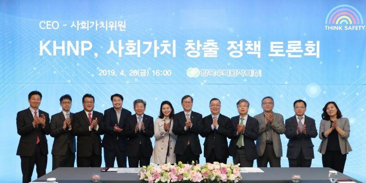 정재훈 한국수력원자력 사장(왼쪽 일곱번째)이 '사회가치 창출 정책 토론회'에 참석한 위원·패널들과 기념 촬영을 하고 있다