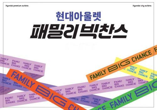 현대아울렛, 전국 6개 점포서 '패밀리 빅 찬스' 진행
