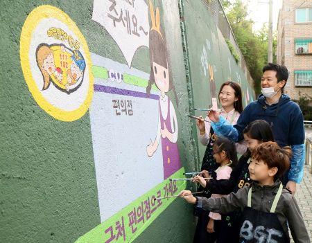 BGF, 안전한 등하교길 위한 벽화 그리기 봉사