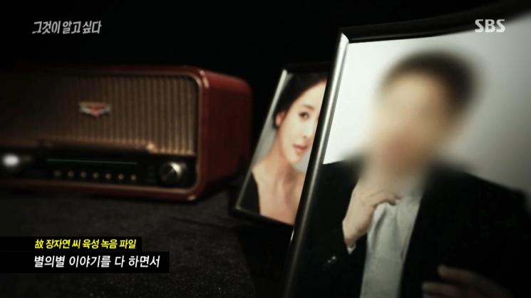 방송을 통해 공개된 고 장자연의 음성 파일 / 사진 = SBS 캡처