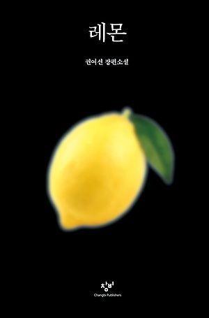 [신간 안내] <레몬> 外