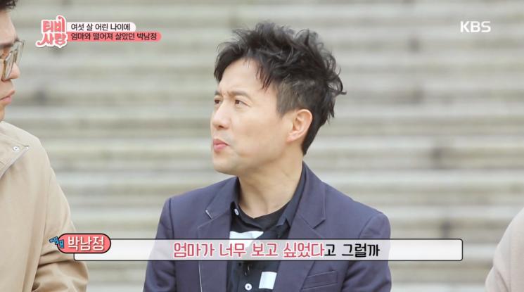 'TV는 사랑을 싣고'에 출연한 가수 박남정 / 사진 = KBS 캡처