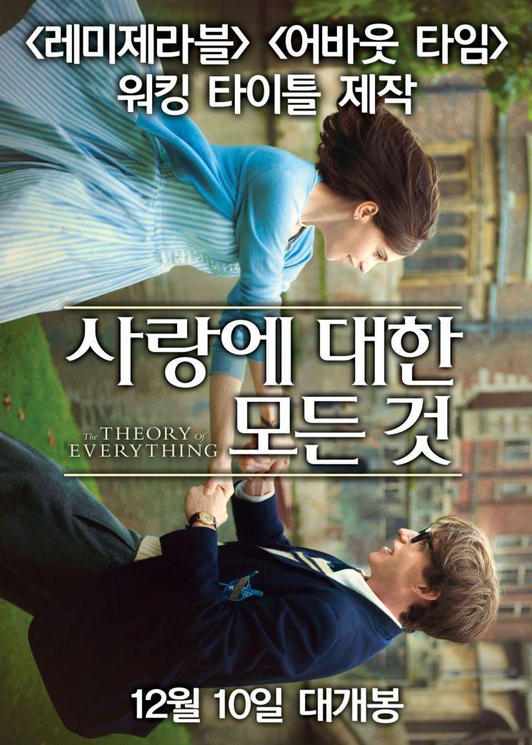 영화 '사랑에 대한 모든 것' 포스터 / 사진 = 영화 포스터