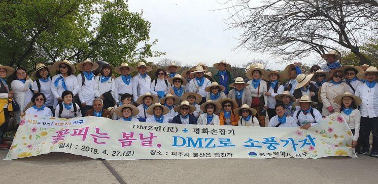 광주 서구, DMZ 평화인간띠운동 참여