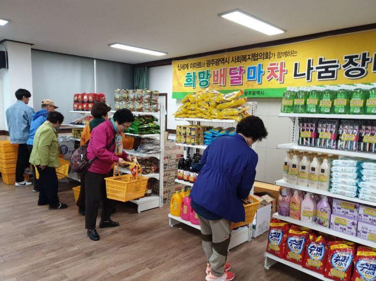 광주서구, 희망배달 마차 나눔장터 개최