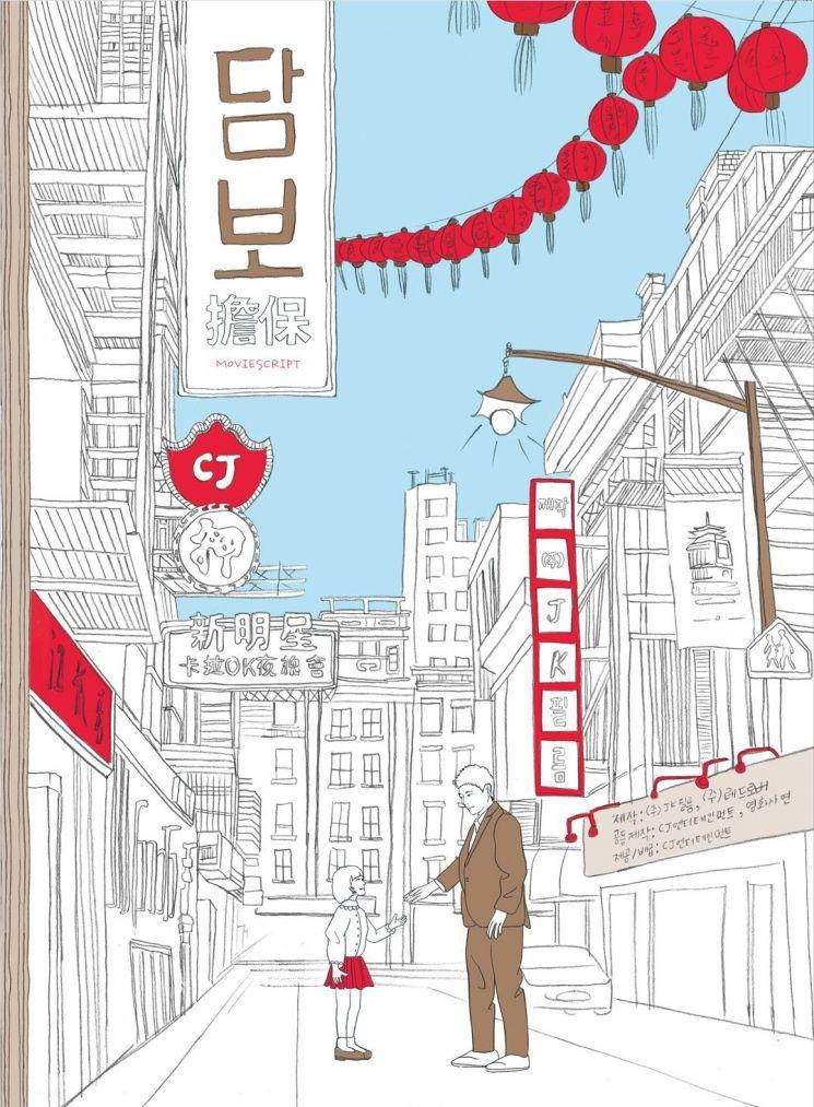 성동일·김윤진·하지원 주연 '담보' 22일 크랭크인
