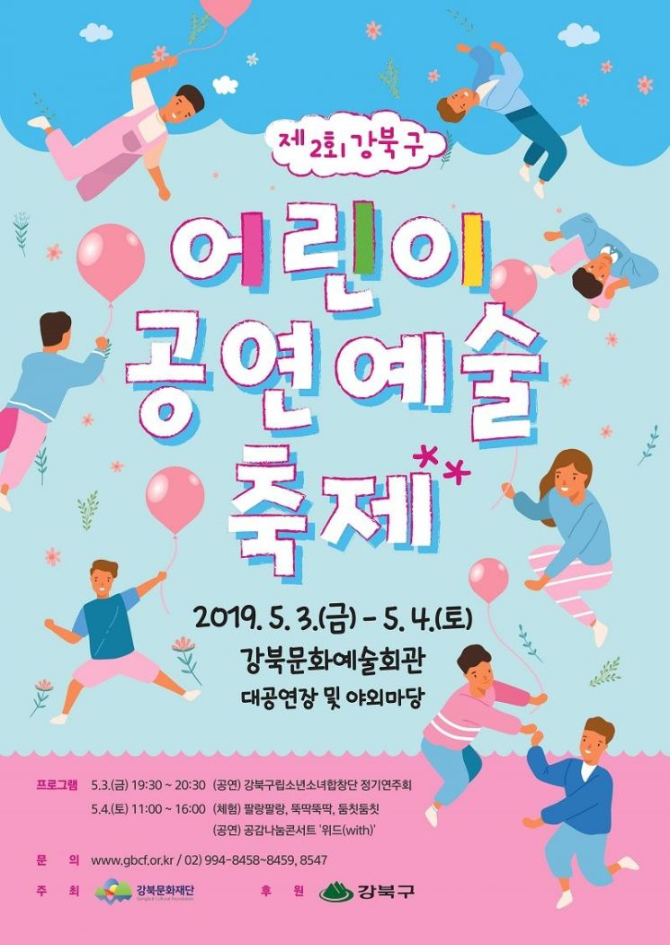강북구 '제2회 어린이공연예술축제' 개최