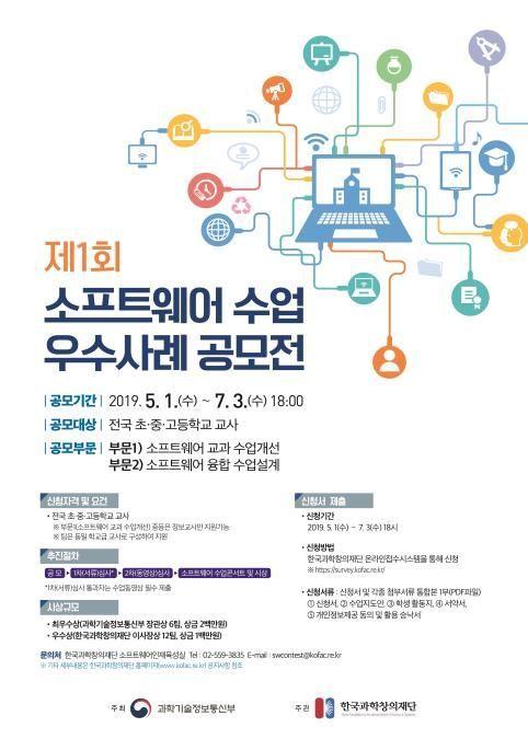 제1회 소프트웨어 수업 우수 사례 공모전 개최