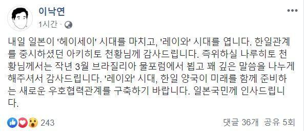 """文대통령·李총리 """"일왕 한일관계 노력에 감사"""""""