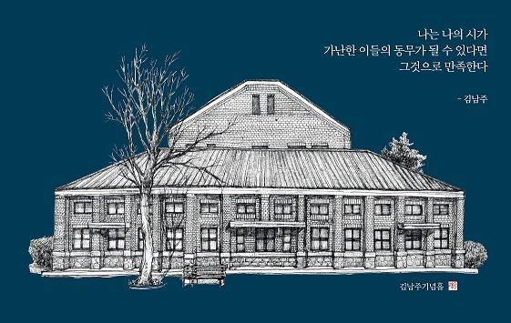김남주홀 이미지