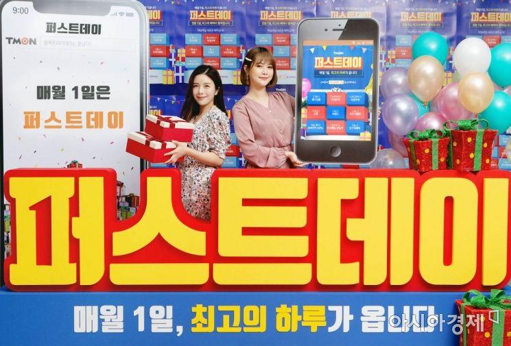 """'퍼스트데이' 재미 본 티몬 """"수요일 최대 매출·판매량 기록"""""""