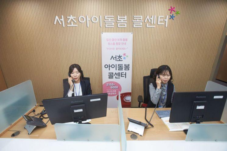 서초구, 전국 최초 '아이돌봄 콜센터' 개소