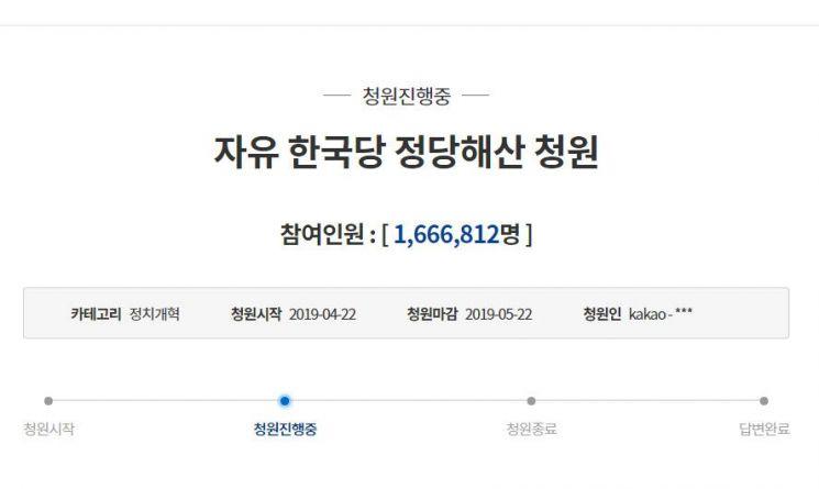 2일 오전 10시50분 기준 자유한국당의 해산을 촉구하는 청원이 동의 166만을 넘어섰다.사진=청와대 국민청원 게시판
