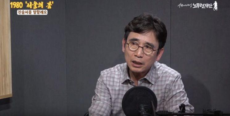 '진술서를 말할레오' 영상에 출연 중인 유시민 이사장