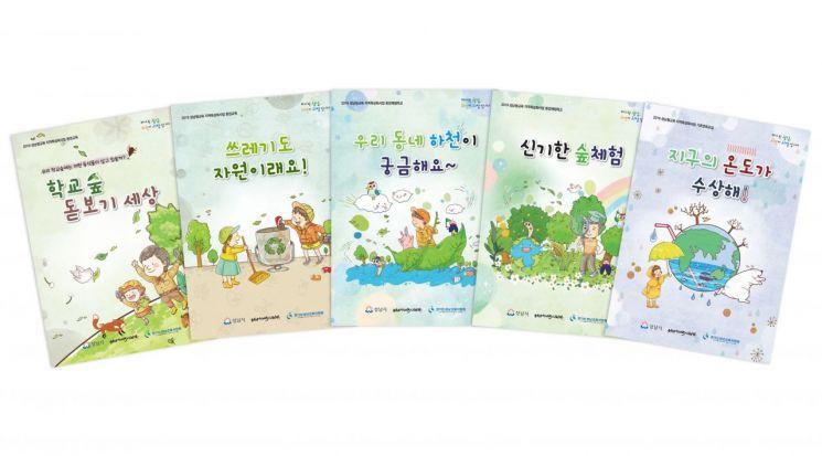 성남시 초등생 '환경교재' 5종 2만6천부 출간