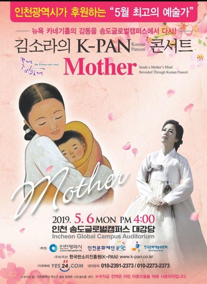 판소리 명창 김소라, 美카네기홀 감동 인천서 재현한다