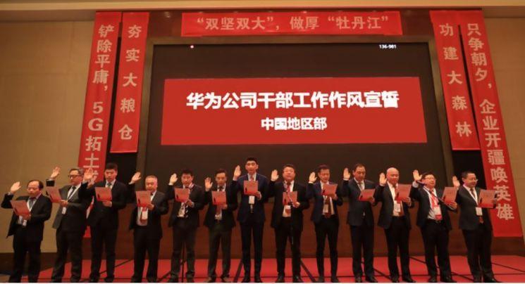 """""""공산당을 닮은 화웨이""""의 정체성 혼란"""