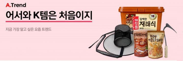 """""""BTS부터 갓, 호미까지""""…옥션, 'K템' 판매전"""