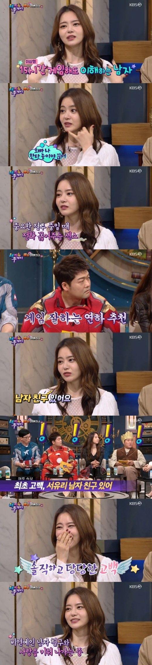 방송인 서유리가 열애 사실을 고백했다/사진=KBS 2TV '해피투게더4' 화면 캡처