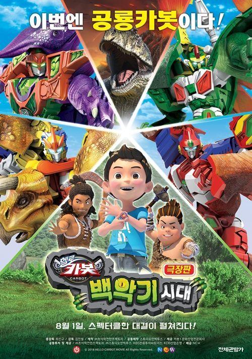 극장판 헬로카봇, 어린이날 연휴 SBS 방영