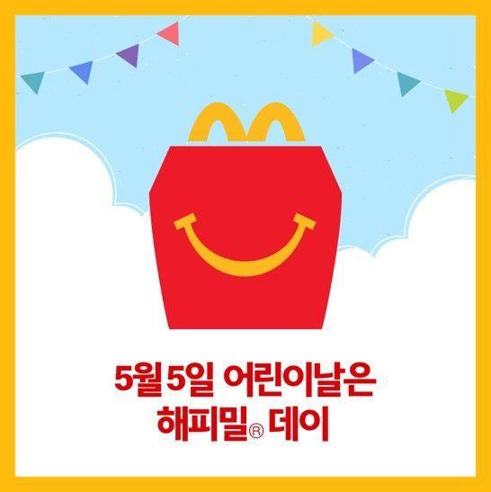 맥도날드, 어린이날 맞아 '해피밀 데이'…100명 한정 무료 제공