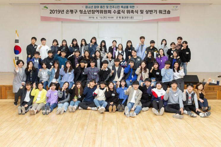 은평구 청소년참여위원회 전국 최우수상 수상