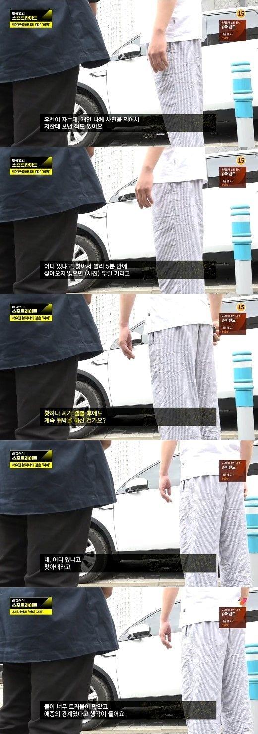마약 투약 혐의로 구속된 가수 겸 배우 박유천(33) 씨가 같은 혐의로 구속된 전 연인 남양유업 창업주의 외손녀 황하나(31)씨로부터 협박을 받아왔다는 주장이 제기됐다/사진=JTBC '이규연의 스포트라이트' 화면 캡처