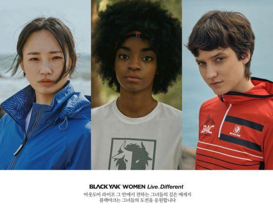 블랙야크, '시작·엄마·자유' 주제로 우먼스 캠페인 전개