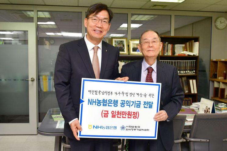 지난 2일 이대훈 NH농협은행장(사진 왼쪽)이 김자동 대한민국임시정부기념사업회장에게 공익기금을 전달하고 있다. 사진=농협은행 제공