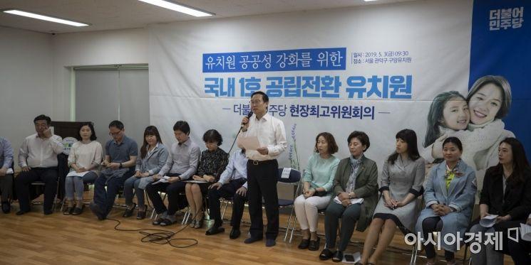 [포토] 민주당, 유치원에서 현장최고위