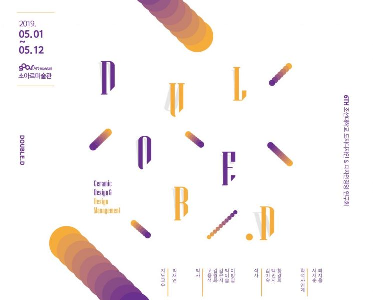 조선대 도자디자인&디자인경영 연구회 'Double.D' 연구발표회 개최