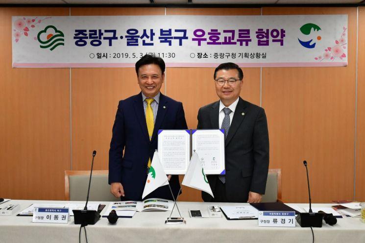 중랑구-울산 북구, 상생 발전 위한 우호교류협약 체결