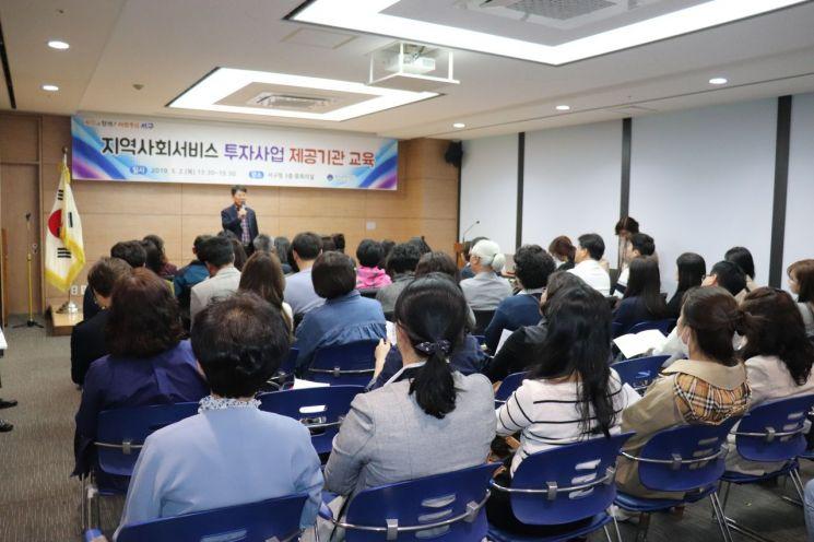 광주 서구, 지역사회서비스 투자사업 제공기관 간담회