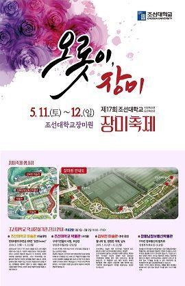 조선대 장미축제 '오롯이 장미' 개최…5월 11일~12일