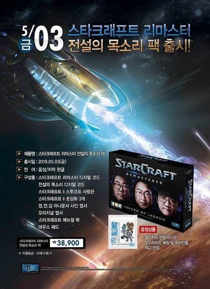 손오공, 스타크래프트 리마스터 '전설의 목소리' 소장판 패키지 출시
