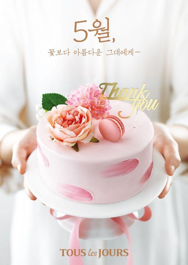 뚜레쥬르, 꽃 같은 가정의 달 시즌 제품 출시… 캐이크 등 15% 할인