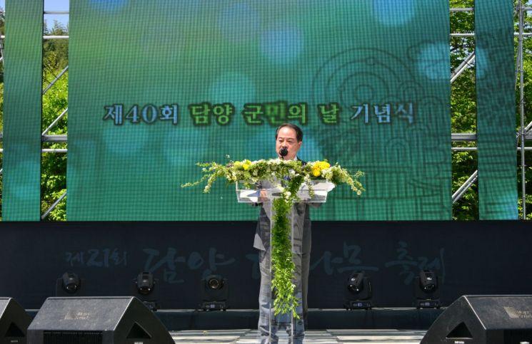 '담양군민의 날' 40주년 기념식 개최
