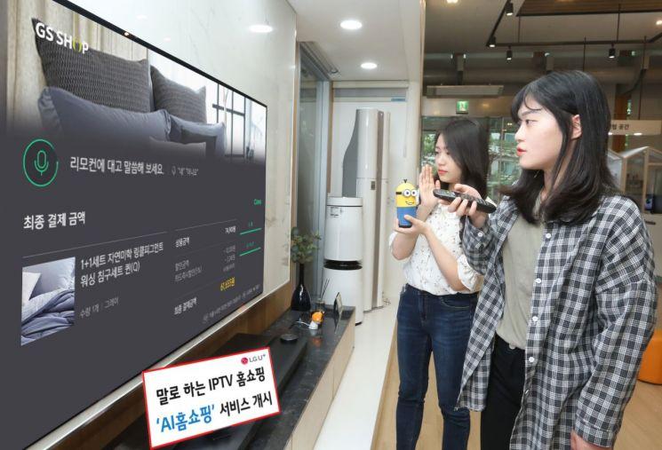 LGU+, GS샵과 AI홈쇼핑 서비스 출시