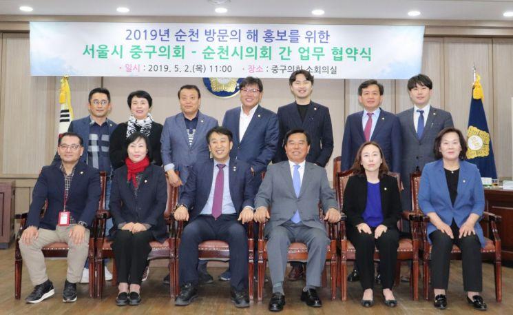 서울 중구의회-순천시의회 업무협약 체결한 까닭?