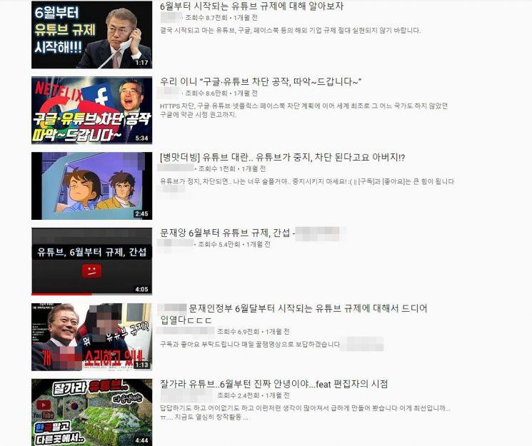 확산되는 '유튜브 6월 차단설'…사실일까?