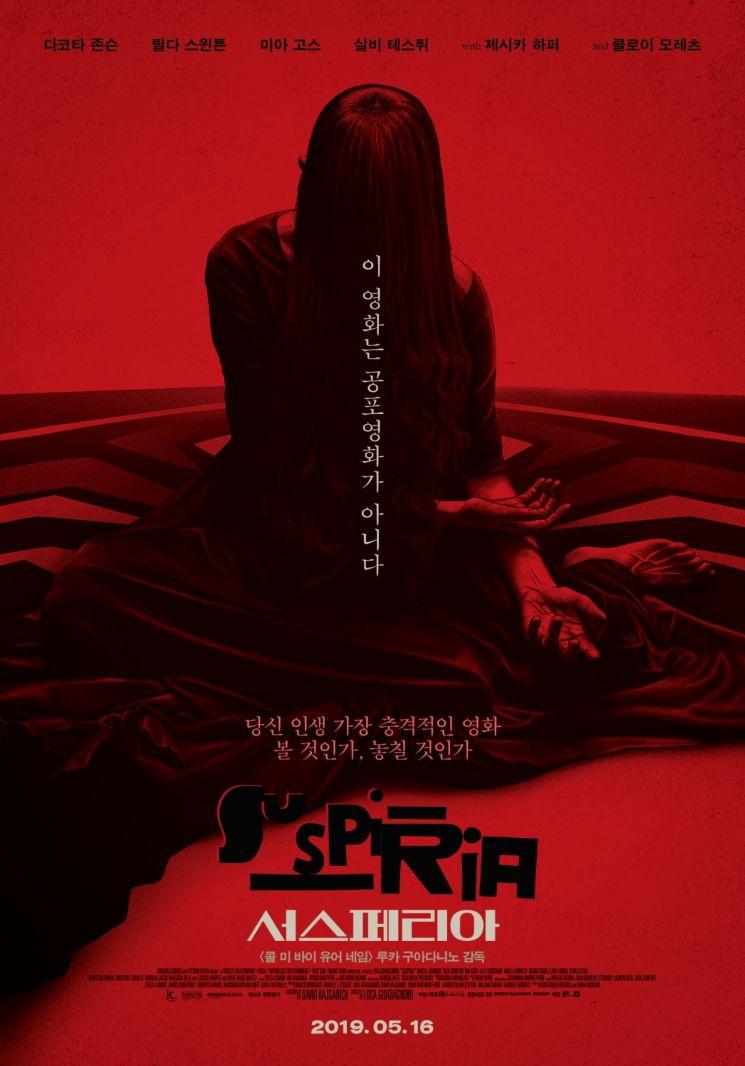 영화 '서스페리아' 포스터 / 사진 = 영화 포스터