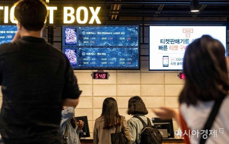 영화 '어벤져스: 엔드게임'이 1000만 관객을 돌파한 5일 서울 CGV용산점을 찾은 관람객들이 매표하고 있다. 영화 '어벤져스: 엔드게임'은 개봉 11일만인 지난 4일 저녁 7시30분 기준 누적 관객 수 1000만 165명을 기록하며 국내 박스오피스 사상 역대 가장 빠른 1000만 영화가 됐다./강진형 기자aymsdream@