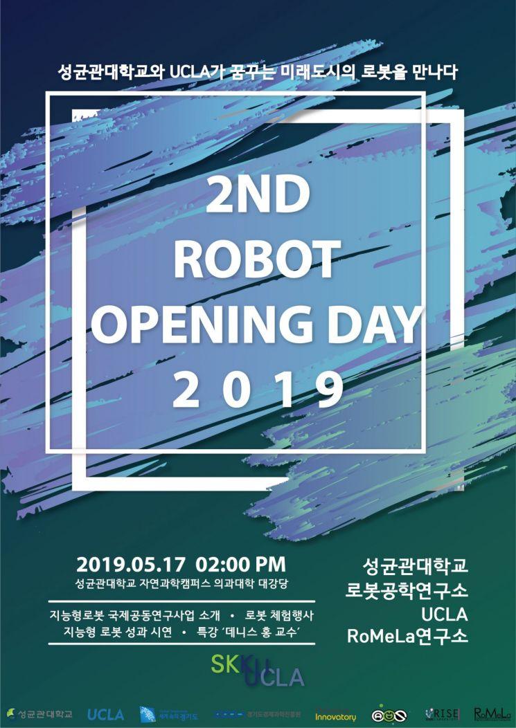 경기경제과학원 '지능형로봇' 성과 보고회 개최