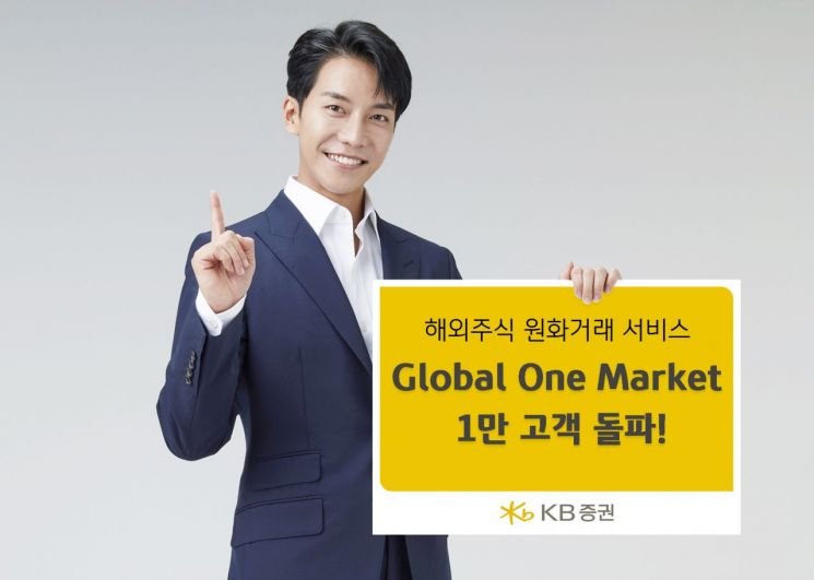 KB증권 '글로벌 원 마켓', 출시 4개월만 1만 고객 돌파